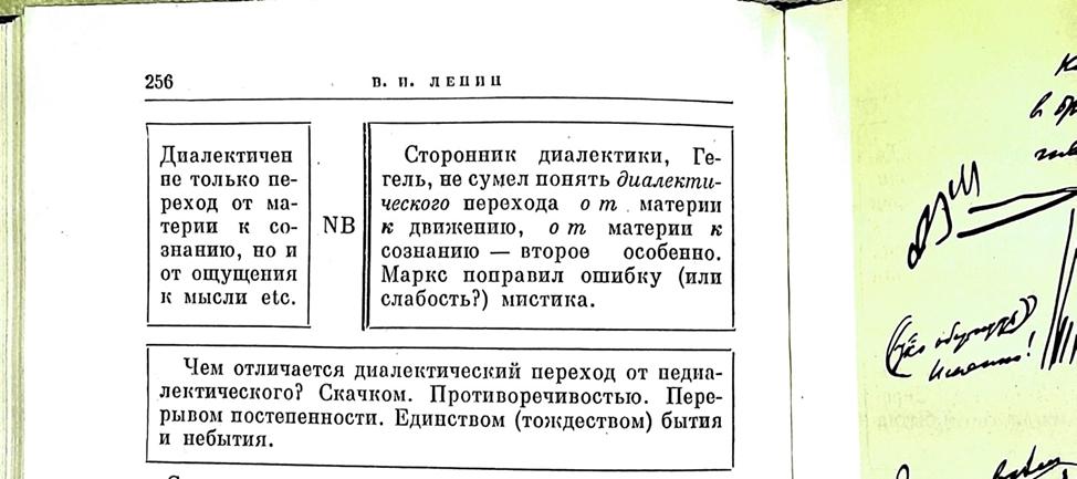 611c871fd4f53-51Konspekt_Lenina_t29.jpeg